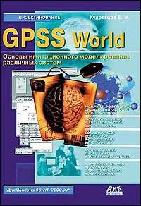 gpss_world