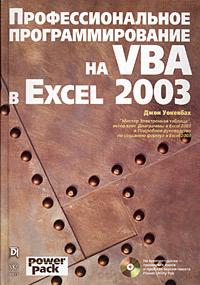 Профессиональное программирование на VBA